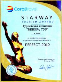 STARWAY - Tourism Awards от Coral Travel 2012